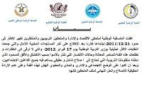 الملحقون التربويون وملحقو الإدارة والاقتصاد يخوضون اضرابا ايام 7و8و9 مارس 2012  Sans%20titre