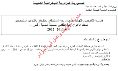 اعلان نتائج الناجحين في مسابقة توظيف اعوان الحماية المدنية لسنة 2012/2011  New0002