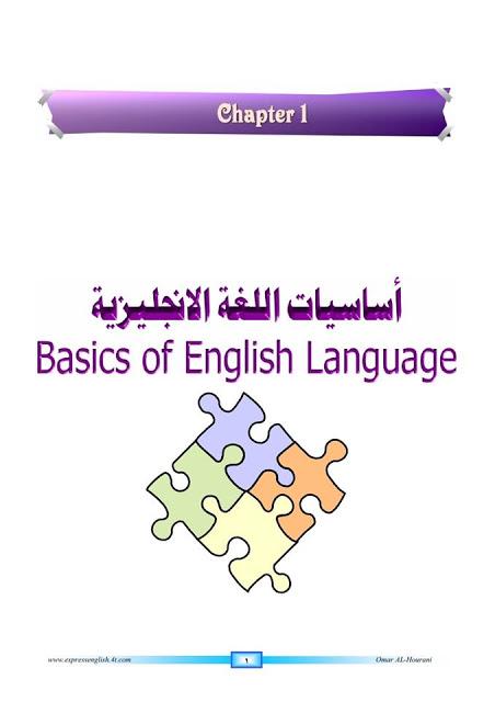 لكل طالب ومعلم وولى امر: اقوى 10 ملفات لشرح اللغة الانجليزية وقواعدها بالعربى  Modars1.com-024