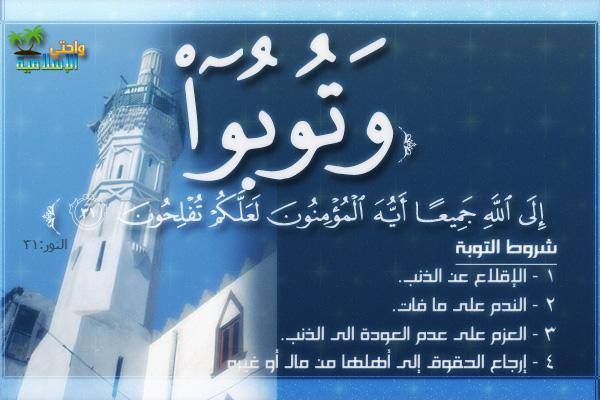 نصيحة غالية  الرجوع إلى الله Tawba1
