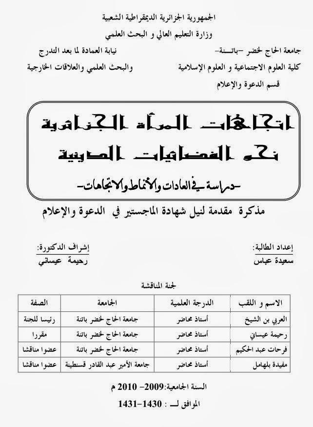 اتجاهات المرأة الجزائرية نحو الفضائيات الدينية Couverture