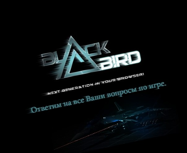 [TRAINER] Black Bird Online Hack v3.3 Unlimited Health, Unlimited Missile, Heat Off, and Rapid Fire Black%2BBird%2BOnline%2BHack%2BCheat%2BUpdate%2B-%2BErchima.net