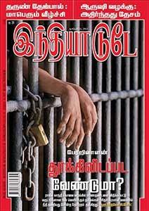டிசம்பர் 2013-தமிழ் வார/மாத இதழ்கள் இலவசமாக டவுன்லோட் செய்ய ... - Page 4 Tod-11-12