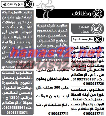 وظائف خالية من جريدة الوسيط الدلتا الجمعة 08-01-2016 %25D9%2588%2B%25D8%25B3%2B%25D8%25AF%2B2
