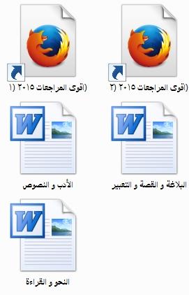 مراجعات الطلبة النابغين فى كل فروع اللغة العربية للثانوية العامة 2015 Www.modars1.com_444741