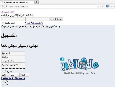 حل مشكلة تغير شكل الفيس بوك عند التسجيل 555292_401662269922198_539134174_n