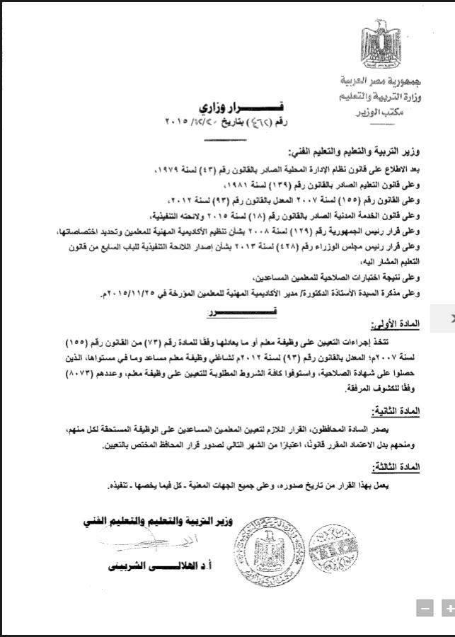 قرار وزير التعليم رقم 462 لسنة 2015 بتعين المعلم المساعد المتعاقد حتي 30 - 9 - 2013  علي درجة معلم Modars1.com-089