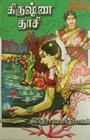 இந்திரா சௌந்தர் ராஜன் -கிருஷ்ண தாசி Thumbnail.ashx