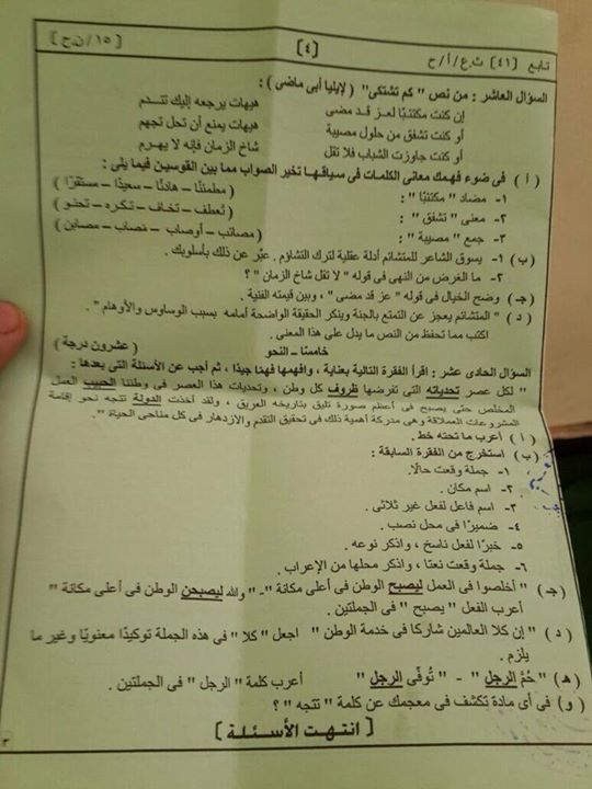 نشر ورقة امتحان اللغة العربية واجاباتها للثانوية العامة 2015 نظام حديث المسربة على مواقع التواصل 12