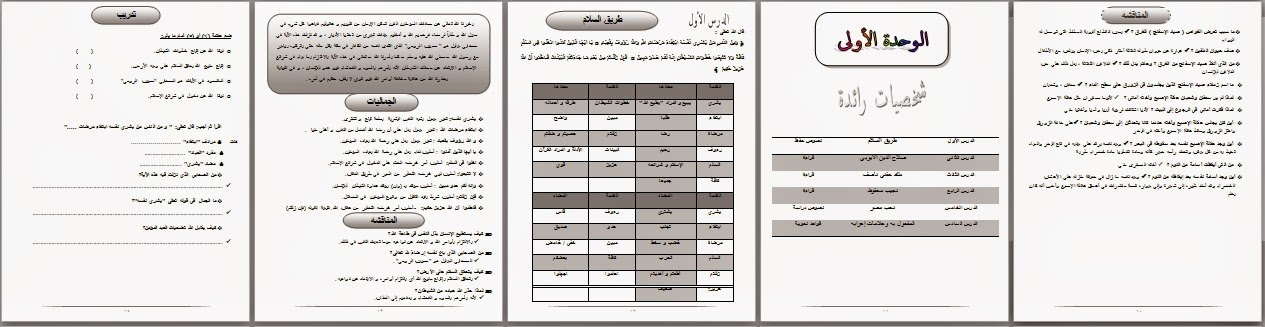 """بوكليت المدارس 2015 لغة عربية 5 ابتدائى ترم ثانى شامل ( القصة """"مغامرات فى أعماق البحار"""" +القراءة والنصوص والقواعد النحوية) منسق 83 ورقة وورد 5%2B_2015"""