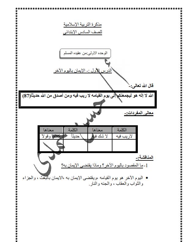 تحفة 2015 فى التربية الاسلامية للصف السادس الابتدائي الفصل الدراسي الثاني 66666666_001
