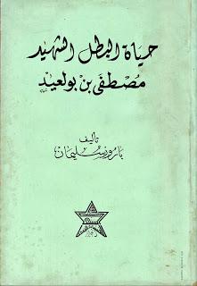 حياة البطل الشهيد مصطفى بن بولعيد Cover1