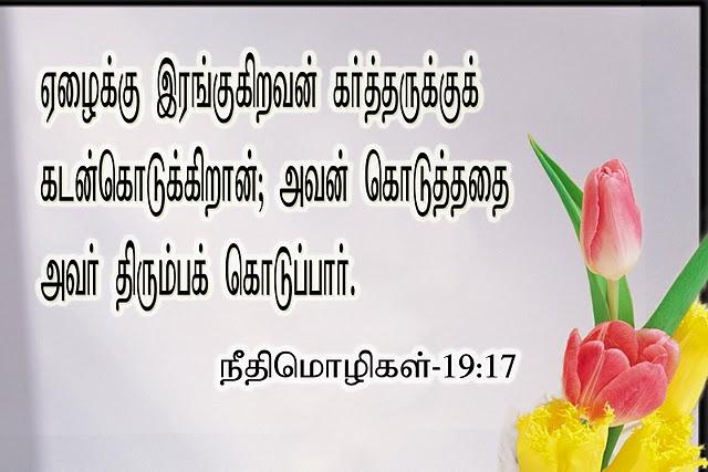முகநூலில் ரசித்தவை -அனுராகவன் - Page 39 Proverb19