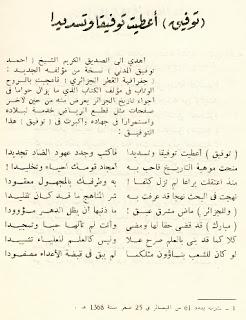 كتاب جغرافية القُطر الجزائري  2