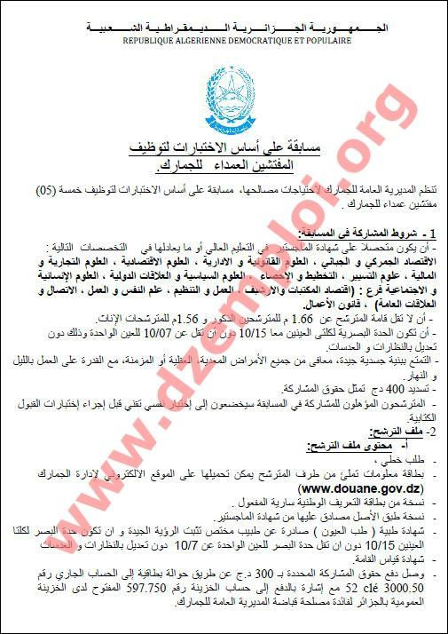 إعلان مسابقة توظيف المفتشين العمداء في صفوف الجمارك الجزائرية جانفي 2014 01