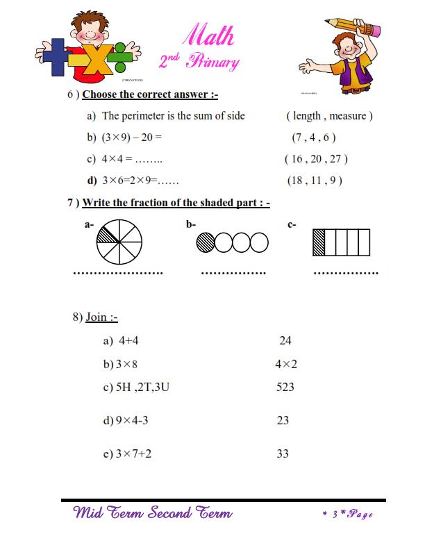 بوكليت مراجعة نهائية ترم 2 - Math للصف الثاني الابتدائي - 26 ورقة pdf Math_en_003