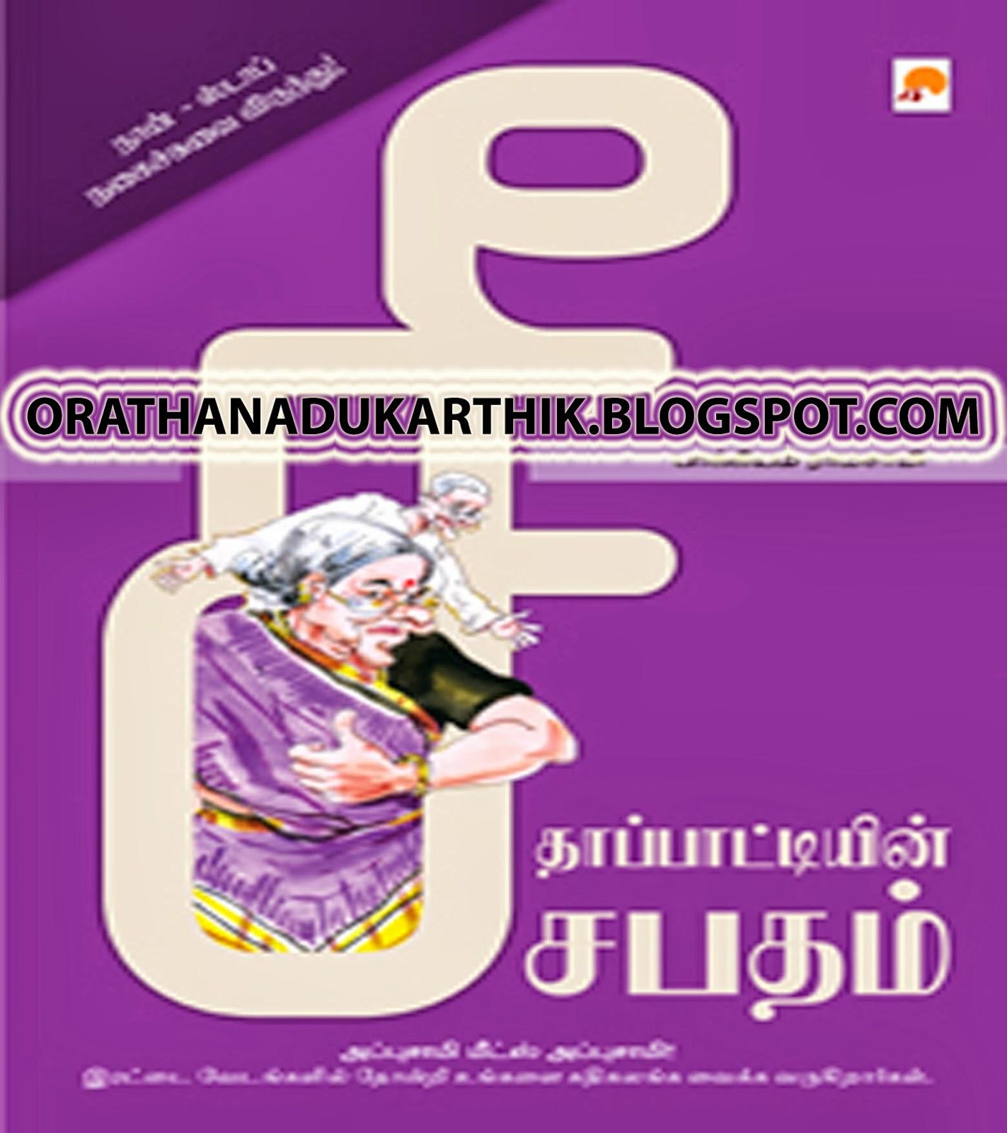 சீதாப்பாட்டியின் சபதம் -காமெடி கலாட்டா Seethapatti