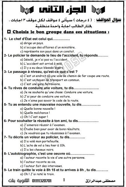 350 موقف على كل جزئيات منهج لغة فرنسية 3 ثانوى نظام حديث EGY%2BFAST%2B002