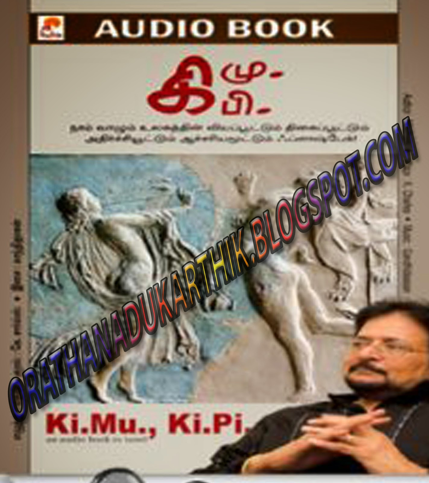 கி.மு./கி.பி-படுஜாலியான ஒலிப்புத்தகம். Keemu