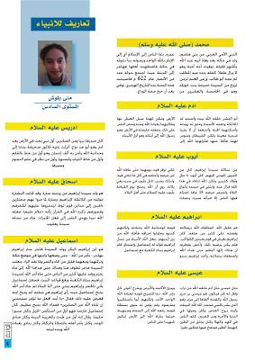 المجلة المدرسية  مجلة الواحة للتحميل العدد 6 - صفحة 2 Template216