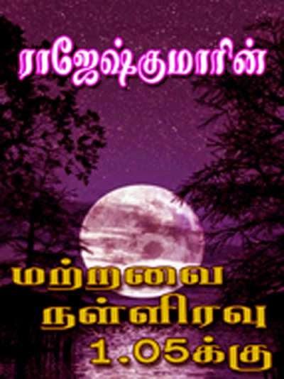மற்றவை நள்ளிரவு 1.05 க்கு - ராஜேஷ்குமார் நாவல் .  1408187818_RAJESH11__1409150267_2.51.110.114