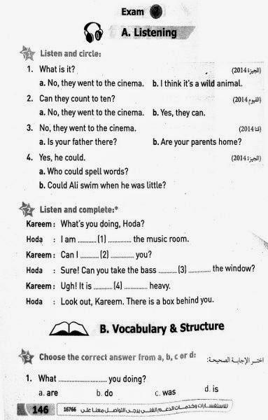 كل امتحانات Time for English للصفوف الابتدائية اخر العام 2015 17_383x600