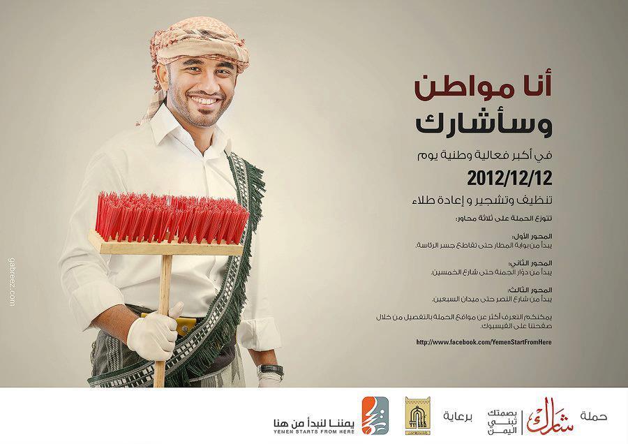 فيديو يوضح نبذه كاملة عن حملة تنظيف العاصمه صنعاء من مجموعه يمننا لنبداء من هنا 65065_443331135727085_482158675_n