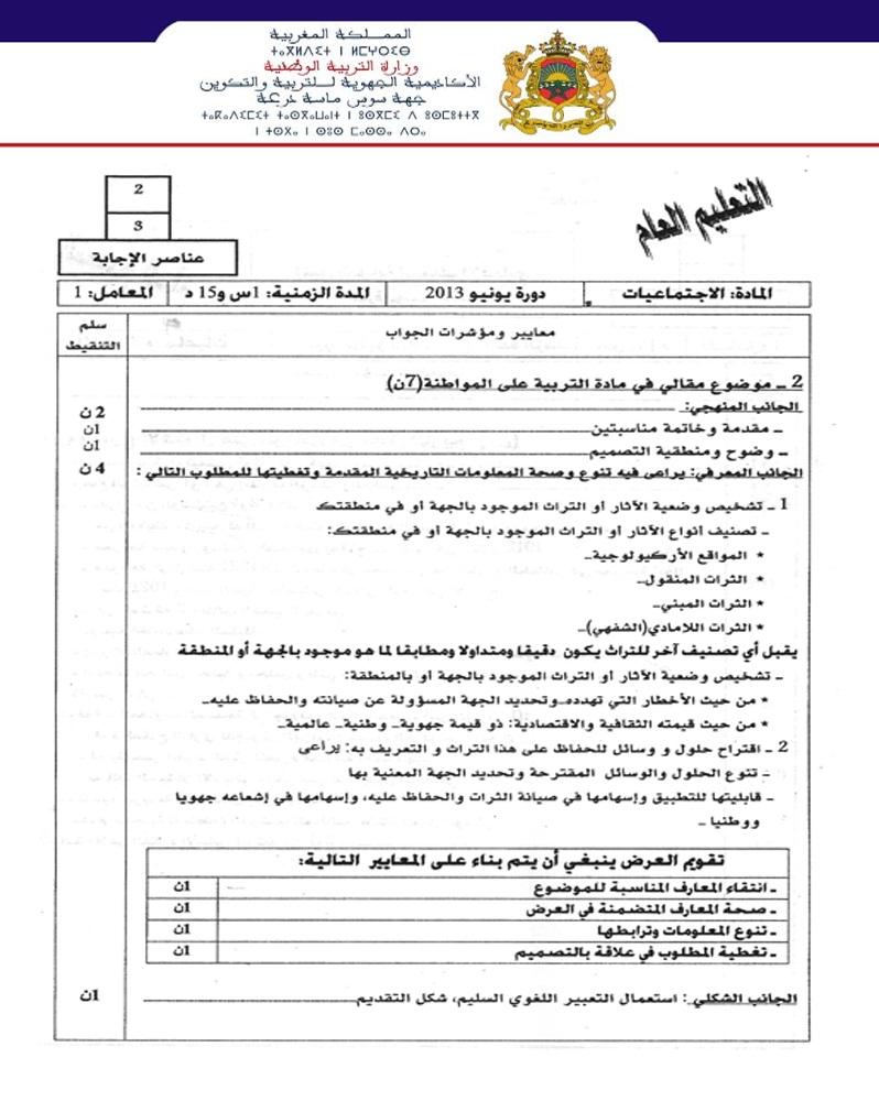 نموذج لإمتحان نيل شهادة السلك إعدادي مادة الاجتماعيات مع التصحيح جهة سوس ماسة درعة 2013 Tashihhg2