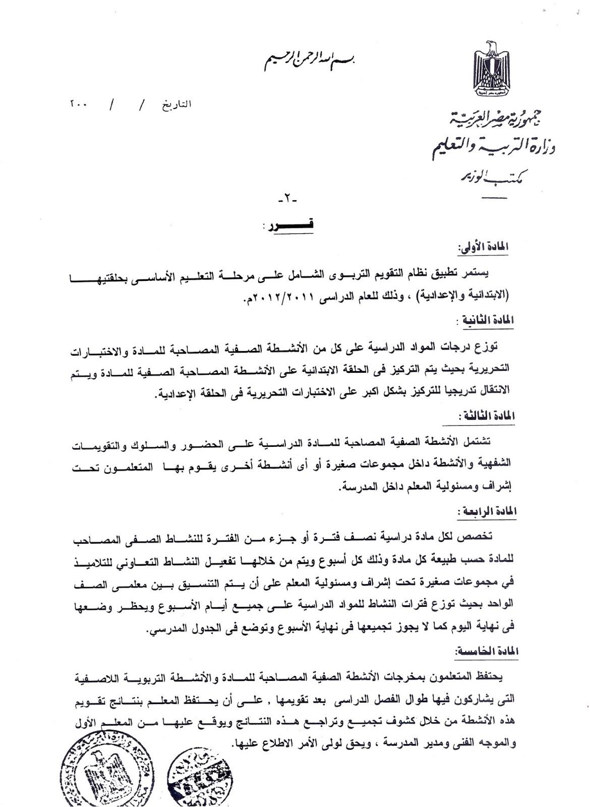 """قرار وزير التربية والتعليم رقم 313 الخاص بمنظومة التقويم التربوي الشامل """"كاملا 43 ورقة pdf"""" _313_002"""