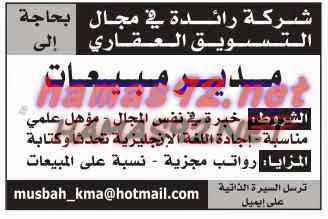 وظائف شاغرة فى جريدة عكاظ السعودية الاثنين  06-01-2015  %D8%B9%D9%83%D8%A7%D8%B8%2B1