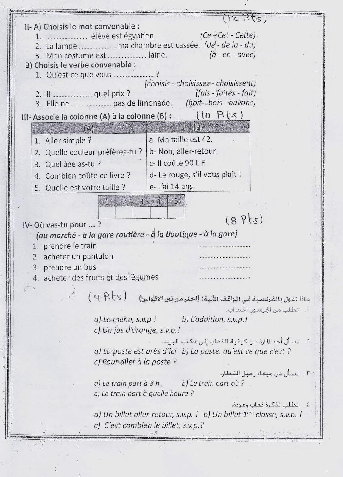 تجميع كل امتحانات اللغة الفرنسية للصفوف الابتدائية والاعدادية (مدارس اللغات والتجريبية) الترم الثانى 2015 - صفحة 2 Scan0048