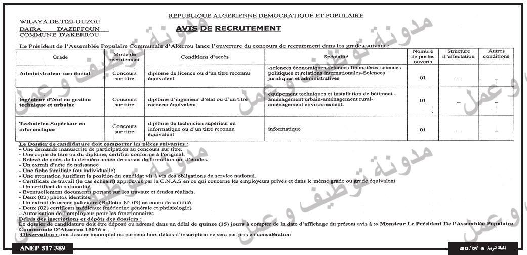 إعلان مسابقة توظيف في بلدية آكرو بدائرة أزفون ولاية تيزي وزو أفريل 2013 01