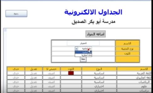 برنامج الجدول الالكتروني جدول الحصص(توزيع اتوماتيك بدون تفكير)