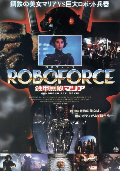 10 pelis asiáticas - Página 3 Roboforce-Poster-1