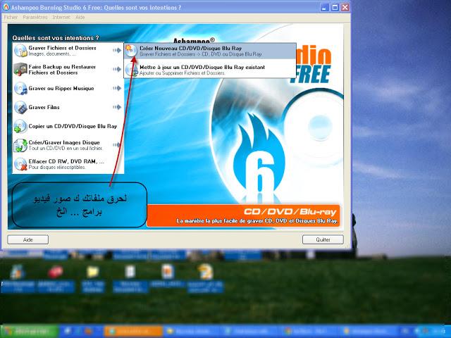 شرح برنامج Ashampoo Burning Studio 6 FREE مع التحميل 11