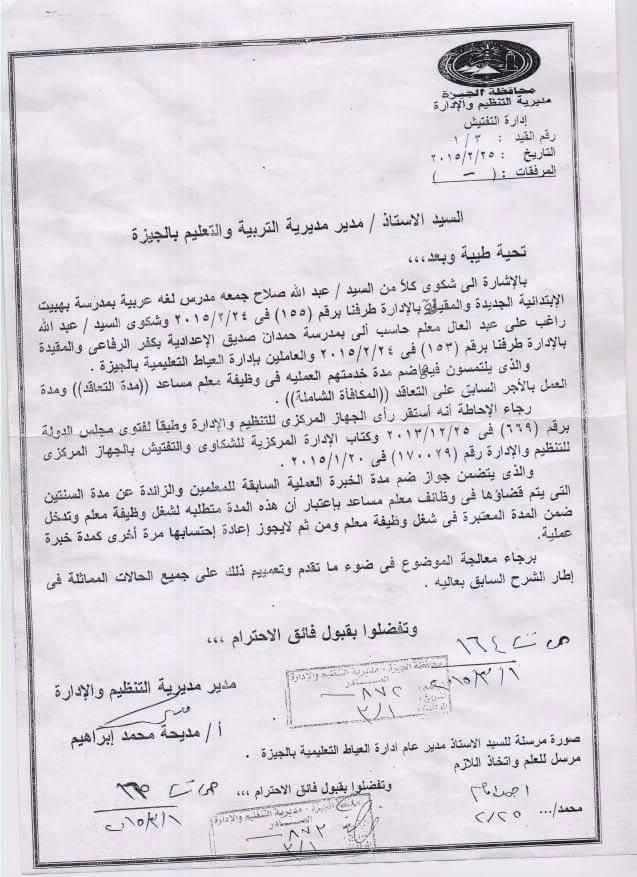 """بالمستندات: ضم المدة السابقة للمعلمين المساعدين """"ما زاد السنتين"""" يكون عن طريق رفع دعوي قضائية بمجلس الدولة 423_n"""
