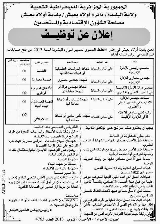 اعلان  مسابقة توظيف عمومي ببلدية أولاد يعيش دائرة أولاد يعيش ولاية البليدة 2013.2014 39ny7