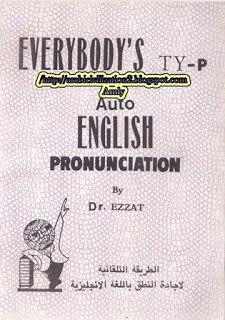 حصريا تعلم كيف تجيد النطق باللغة الإنجليزية؟ 56