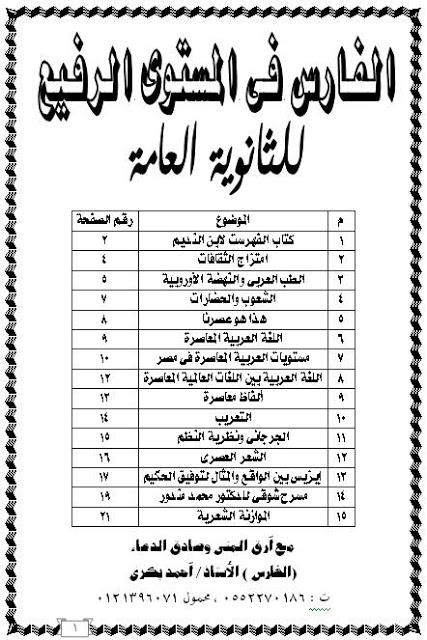 امتحانات وملخصات الثانوى العام مميزه جدا من مصراوى22 28