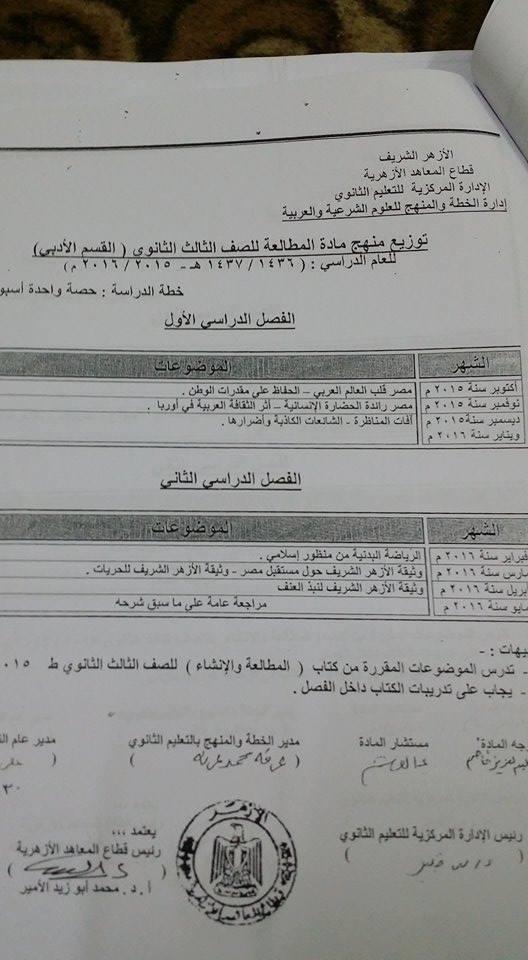 توزيع منهج المطالعة 3 ثانوى الازهرى لعام 2019 القسم الادبى 11140057_1652023235037299_2763767077987105646_n
