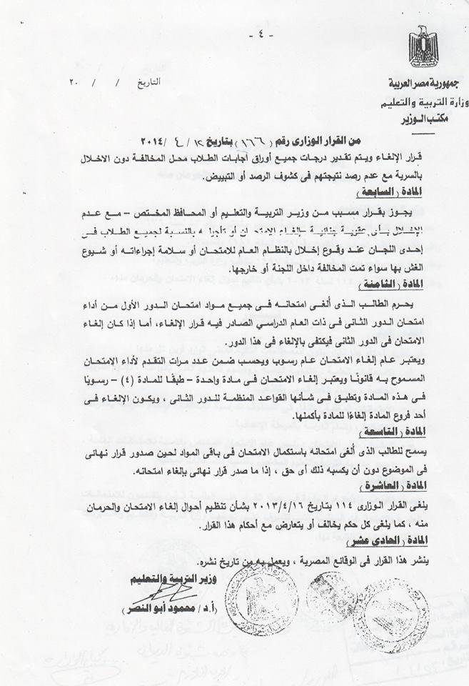 القرار الوزارى رقم 166 بشان تنظيم احوال الغاء الامتحان و الحرمان منة 004