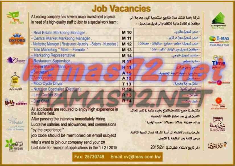 وظائف شاغرة فى الصحف الكويتية الاثنين 05-01-2015 %D8%A7%D9%84%D8%B1%D8%A7%D9%89%2B1