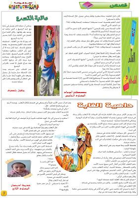المجلة المدرسية  الواحة جاهزة  للتحميل العدد 7 Template2289