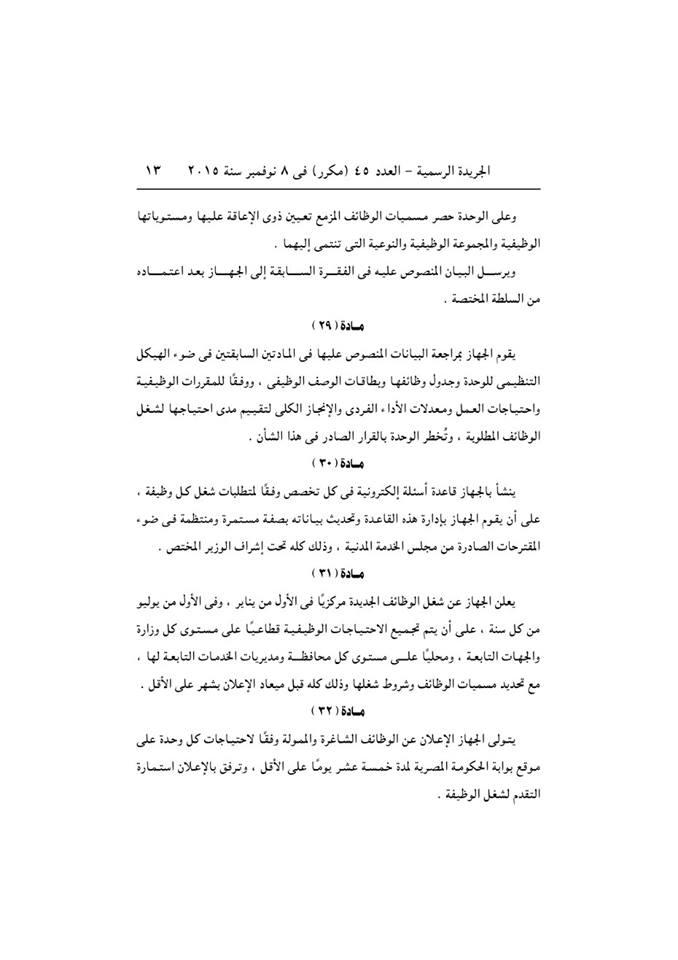 """ننشر..اللائحة التنفيذية """"بعد التعديل"""" لقانون الخدمة المدنية رقم 18 لسنة 2015  13"""