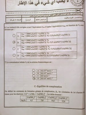 الاختبار الكتابي لولوج المراكز الجهوية - الفيزياء والكيمياء للثانوي التاهيلي 2014  5