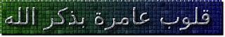 // قلوب عامرة بذكر الله //