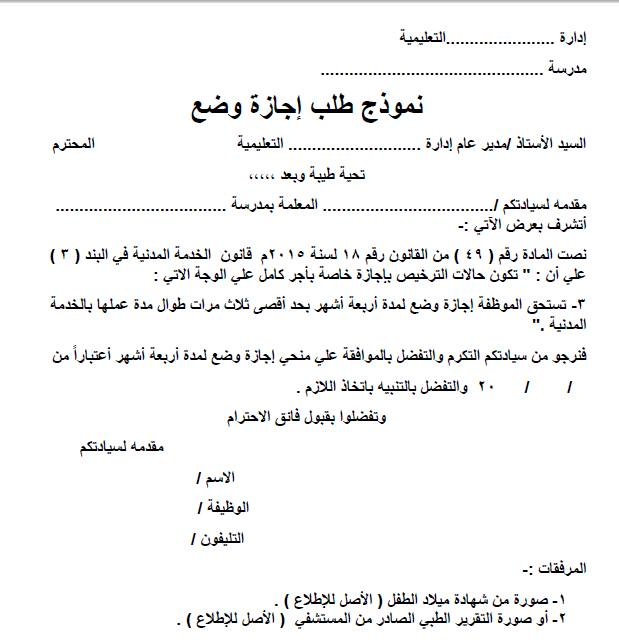 لاخواتنا المعلمات:  نموذج طلب إجازة وضع Modars1.com-58878