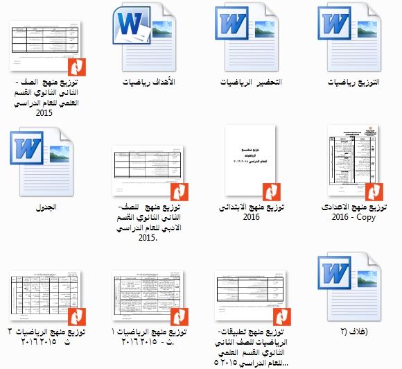 رياضيات: التحضير والاهداف والمناهج وجدول الحصص لجميع المراحل التعليمية 8988