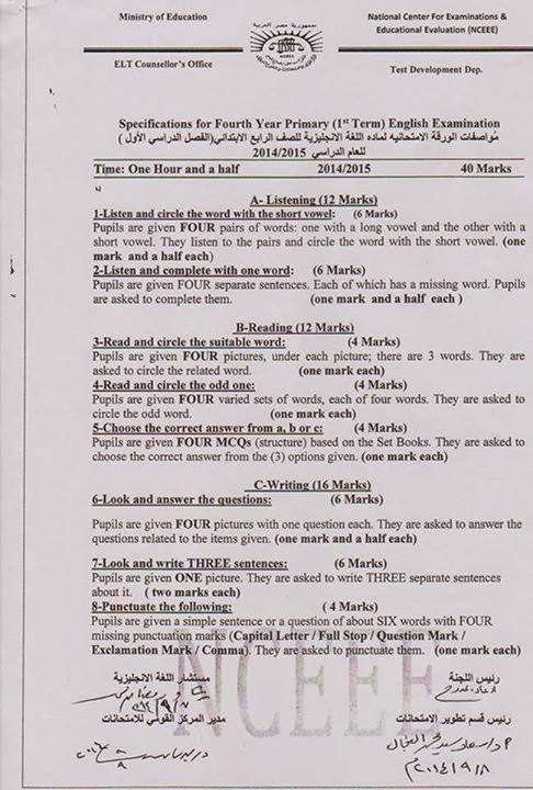 نشر مواصفات الورقة الامتحانية لمنهج Time For English رابعة ابتدائى ترم اول 2015 4