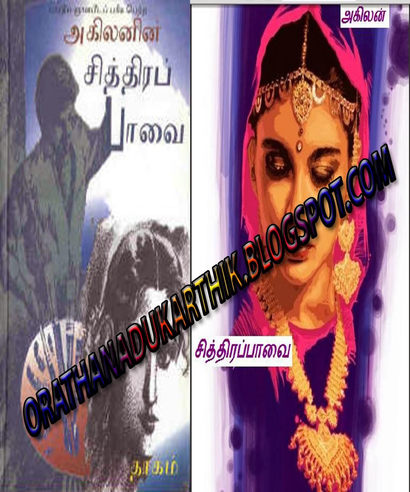 அகிலன்-சித்திரப்பாவை PAVAI